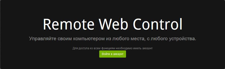 Логотип Remote Web Control