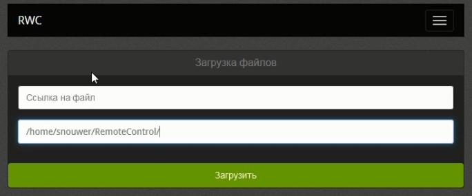 Загрузка файлов