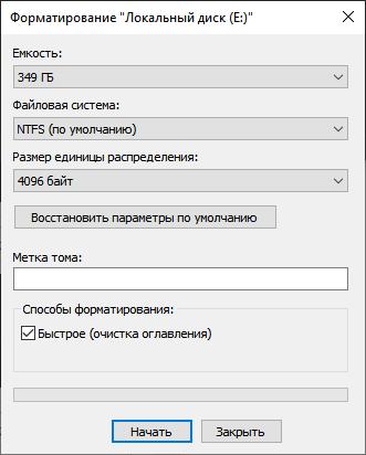 Скриншот окна форматирования в Windows